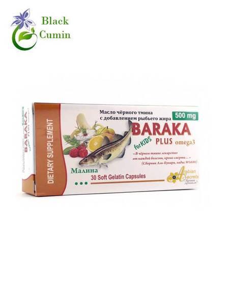 Масло чёрного тмина с рыбьим жиром для детей BARAKA PLUS OMEGA 3 for KIDS