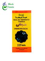 Масло чёрного тмина Эфиопское Ругуж (IsarCo) 225 мл