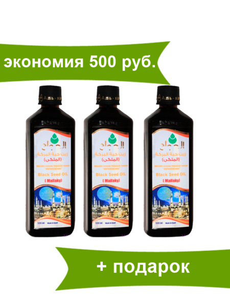 Масло черного тмина El Hawag Королевское комплект 3-х шт. по 500 мл, экономия 500 руб.