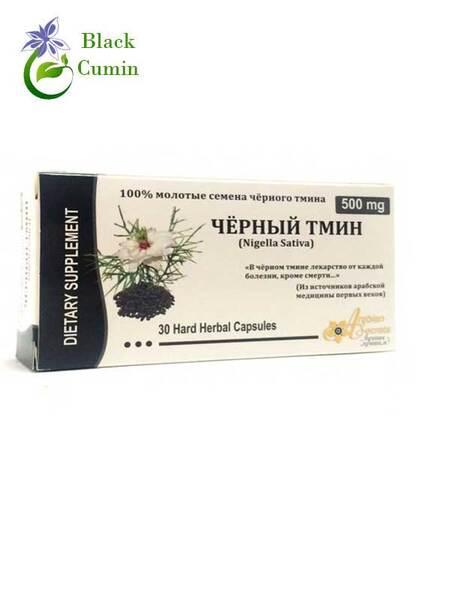 Молотые эфиопские семена чёрного тмина в капсулах 30 шт по 500 мг